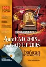 AutoCAD 2005 и AutoCAD LT 2005. Библия пользователя