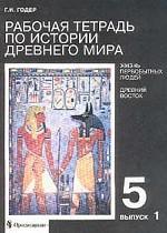 История. 5 класс. Рабочая тетрадь по истории древнего мира