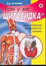 Если у вас щитовидка: Распознавание, профилактика, лечение