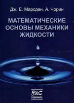 Математические основы механики жидкости