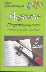 Музыка. 1 класс.Поурочные планы по программе Ковалевского