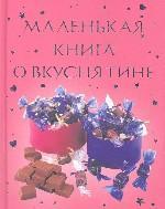 Маленькая книга о вкуснятине