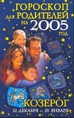 Гороскопы для родителей на 2005 год. Козерог 22 декабря - 20 января