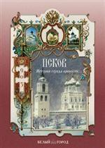 Псков. История города-крепости