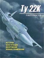 Ракетоносец Ту 22К