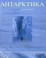 Антарктика. Голубой континент