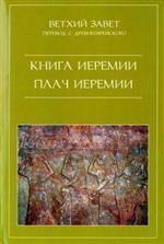 Книга Иеремии. Плач Иеремии. 2-е издание, переработанное