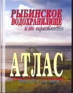 Рыбинское водохранилище и его окрестности. Атлас