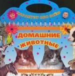 Книжка-игрушка: Домашние животные: Энциклопедия в картинках (на спирали)