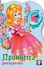 Принцесса вышивальщица