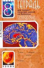 Тетрадь для оценки качества знаний по биологии, 8 класс