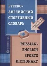 Нечаев. Русско-английский спортивный словарь