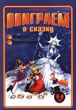 Щелкунчик. Снежная королева. Книга-игра. 6-8 лет