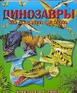Динозавры. 150 миллионов лет назад