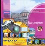 """Фотоальбом """"Болгария"""" на 144 фотографии"""
