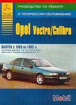 """Автомобили """"Opel Vectra/Calibra"""". Руководство по ремонту, инструкция по эксплуатации"""