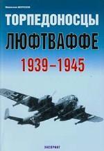 Торпедоносцы люфтваффе 1939-1945