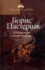 Борис Пастернак. Собрание переводов в 5 томах