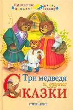 Три медведя и другие сказки