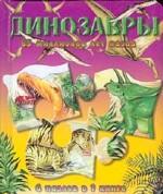 Динозавры. 65 миллионов лет назад