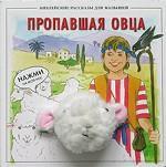 Пропавшая овца. Книжка-игрушка