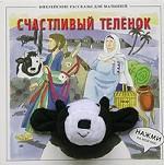Счастливый теленок. Книжка-игрушка