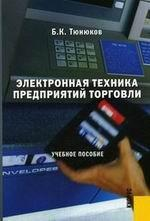 Электронная техника предприятий торговли