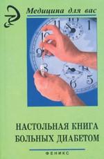Настольная книга больных диабетом. Издание 2-е