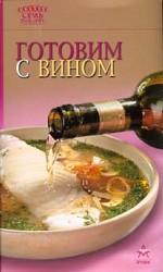 Готовим с вином