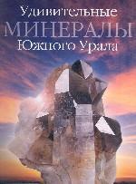 Удивительные минералы Южного Урала