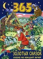365 золотых сказок. Сказка на каждый вечер синяя обл. с героями сказок