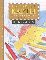 Контурные карты. География России. Природа, 8 класс