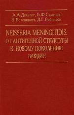 Neisseria Meningitidis. От антигенной структуры к новому поколению вакцин