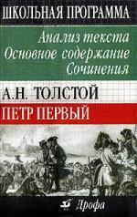 Толстой А. Петр Первый: основное содержание, сочинение, анализ текста