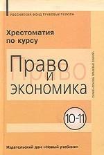 """Хрестоматия по курсу """"Право и экономика"""". 10-11 классы"""