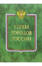 Гербы городов России. Книга