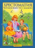 Читаем вместе с мамой. Хрестоматия