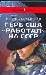 "Герб США ""работал"" на СССР"
