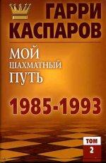 Мой шахматный путь. 1985-1993. Том 2