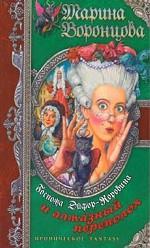 Госпожа Эйфор-Коровина и алмазный переполох
