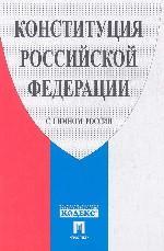 Конституция РФ. С гимном России