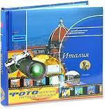 """Фотоальбом """"Италия"""" на 144 фотографии"""