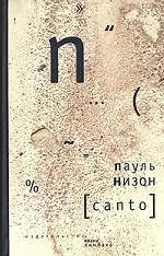 Canto / Низон П