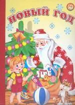 Обложка книги Новый год