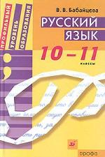 Русский язык. 10-11 классы