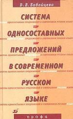 Система односоставных предложений в современном русском языке