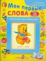 Мои первые слова. Русско-английский словарь для самых маленьких