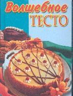 Волшебное тесто