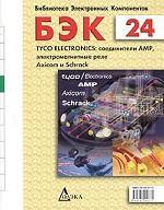 БЭК. Выпуск 24. Tyco Electronics: соединители AMP, электромагнитные реле Axicom и Schrack