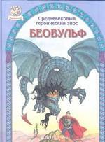 Беовульф. Средневековый героический эпос